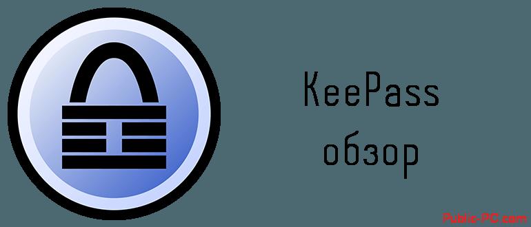 KeePass обзор как пользоваться