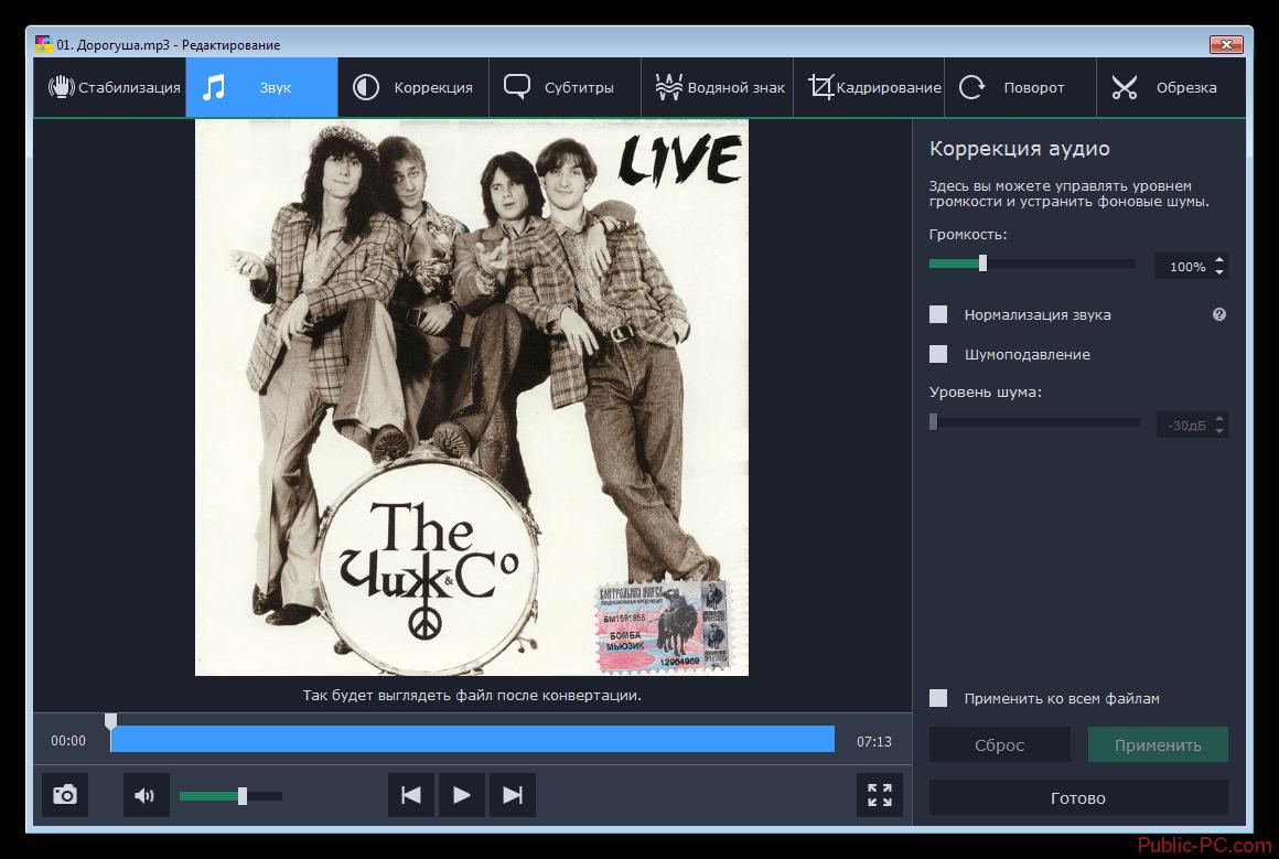 Конвертер аудиофайлов в программе Movavi-Video-suite