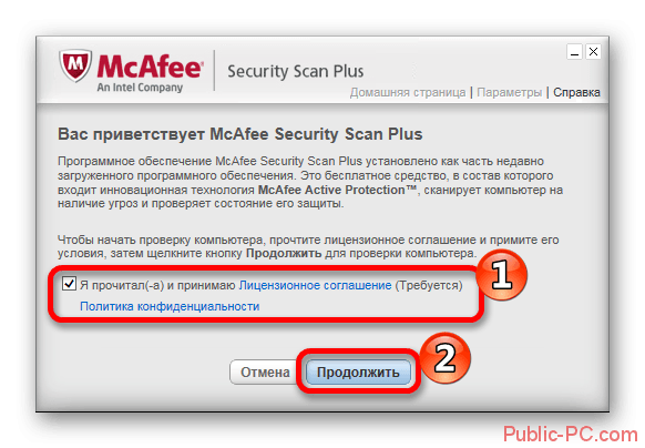 Лицензионное соглашение McAfee-Security-Scan-Plus
