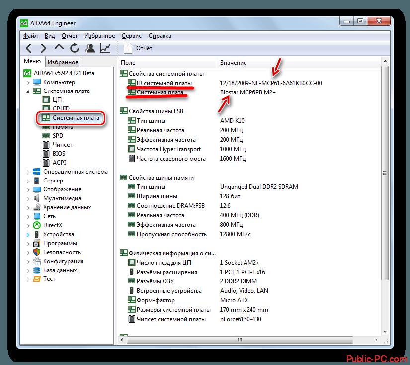 Модель и производитель материнской платы в программе AIDA64 в Windows-7