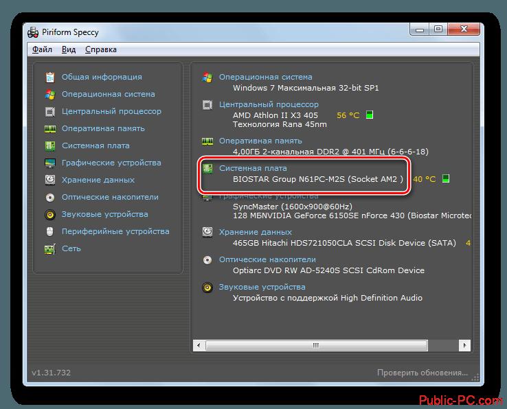 Модель и производитель материнской платы в программе Speccy в Windows-7