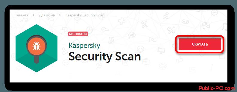 Начало скачивания Kaspersky-Security-Scan
