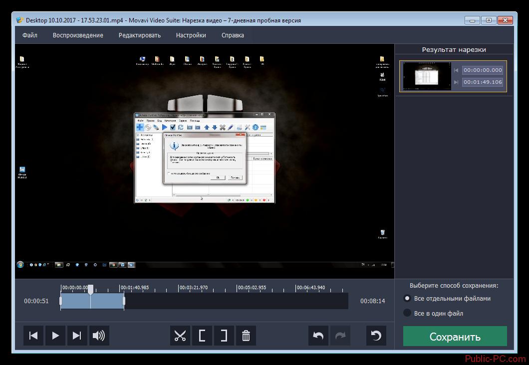 Нарезка видеороликов в программе Movavi-Video-suite