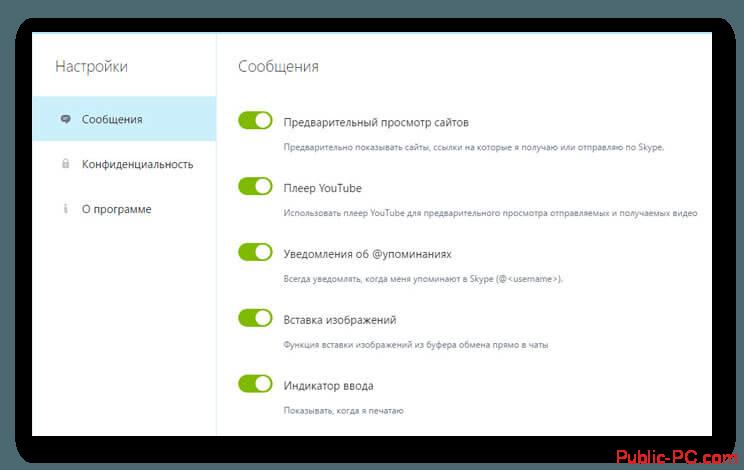 Настройки web-версии Skype
