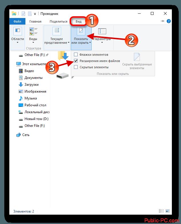 Настройка отображения расширения файлов в операционной системе Windows-10