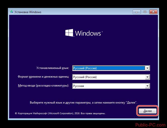 Нажимаем кнопку далее в окне установки Windows-10