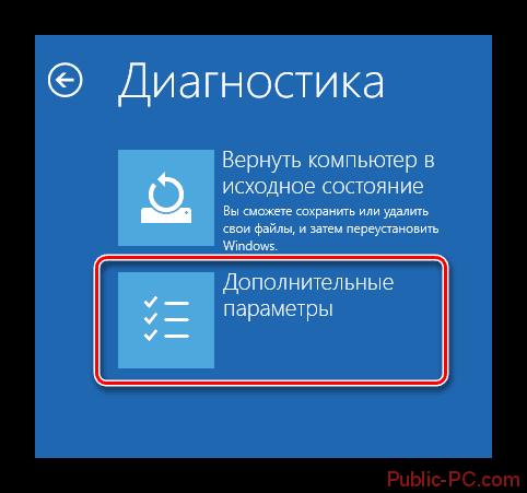 Нажимаем кнопку дополнительные параметры в окне диагностика Windows-10