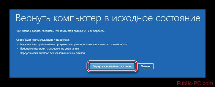 Нажимаем кнопку вернуть в исходное состояние в Windows-10