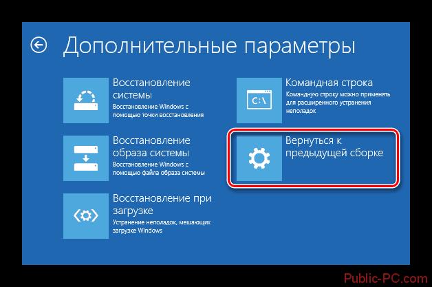 Нажимаем кнопку вернуться к прежней сборке в меню загрузки Windows-10