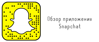 Обзор приложения Snapchat
