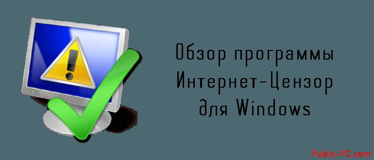 Обзор программы Интернет-Цензор для Windows