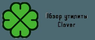 Обзор утилиты Clover