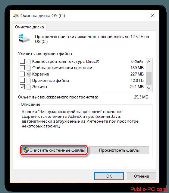 Очистка системных файлов в Windows-10