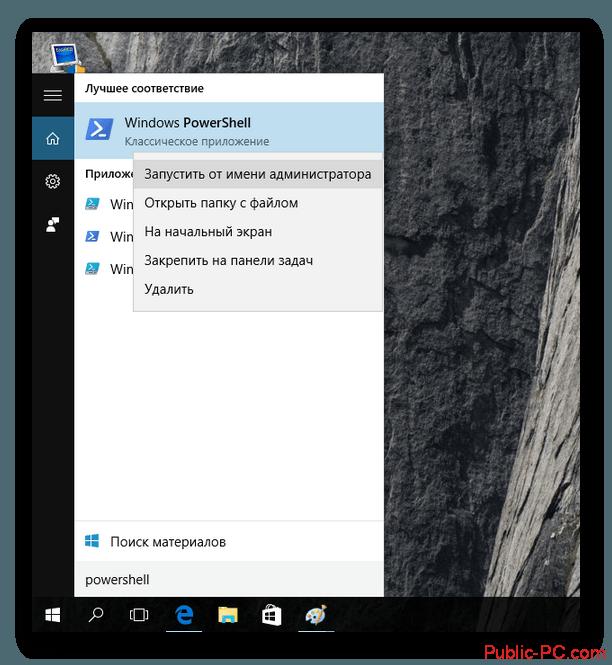 Открытие PowerShell от имени администратора в строке поиска в Windows-10