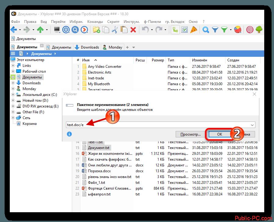 Пакетное изменение расширения файла в пробной версии файлового менеджера XYplorer в Виндовс 10