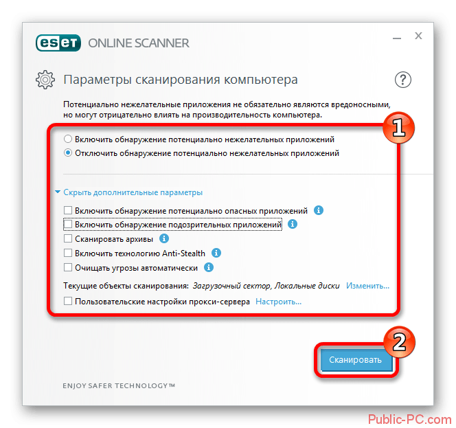 Параметры сканирования компьютера ESET-Online-Scanner