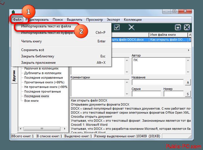Переход к импорту файла в библиотеку через верхнее горизонтальное меню в программе ICE-Book-Reader