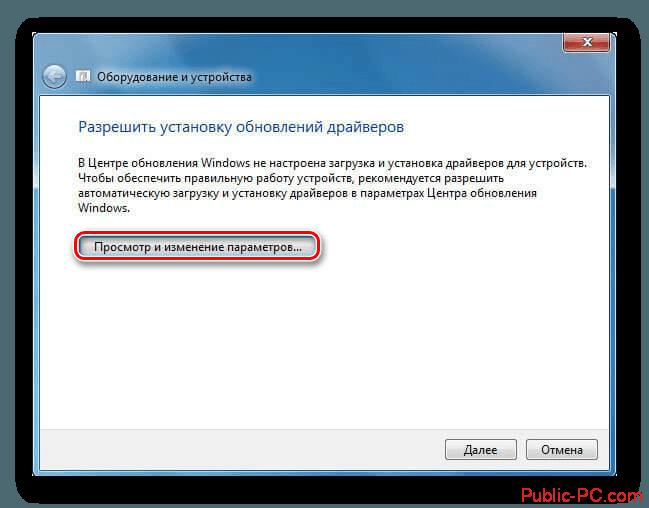 Переход к исправлению проблем в Microsoft-Easy-Fix