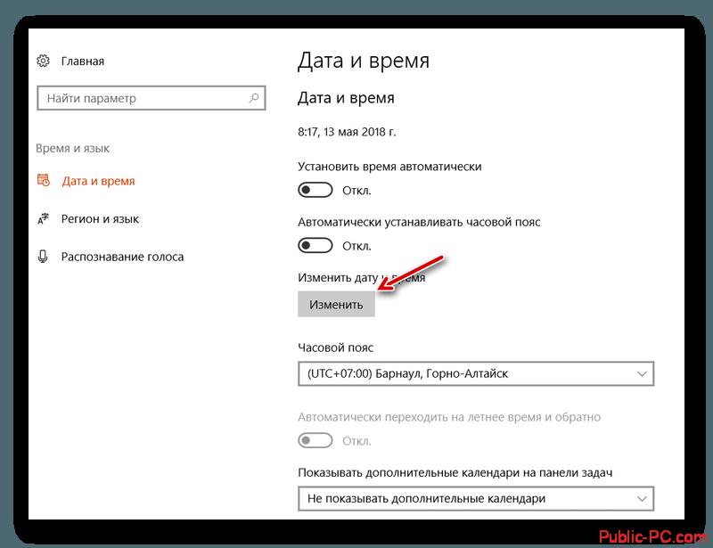 Переход к изменению времени и даты в Windows-10