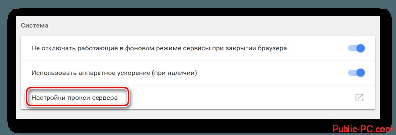 Переход к настройкам прокси в Google-Chrome
