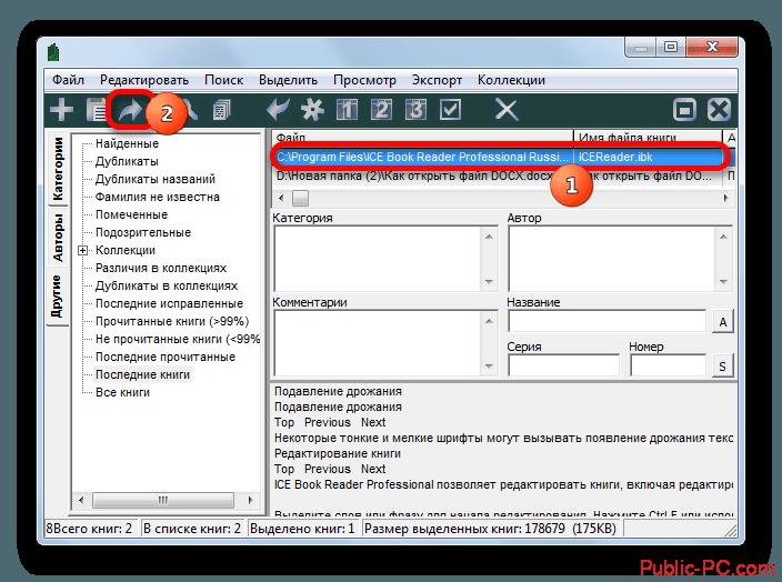 Переход к открытию документа CHM через кнопку на панели инструментов в программе ICE-Book-Reader