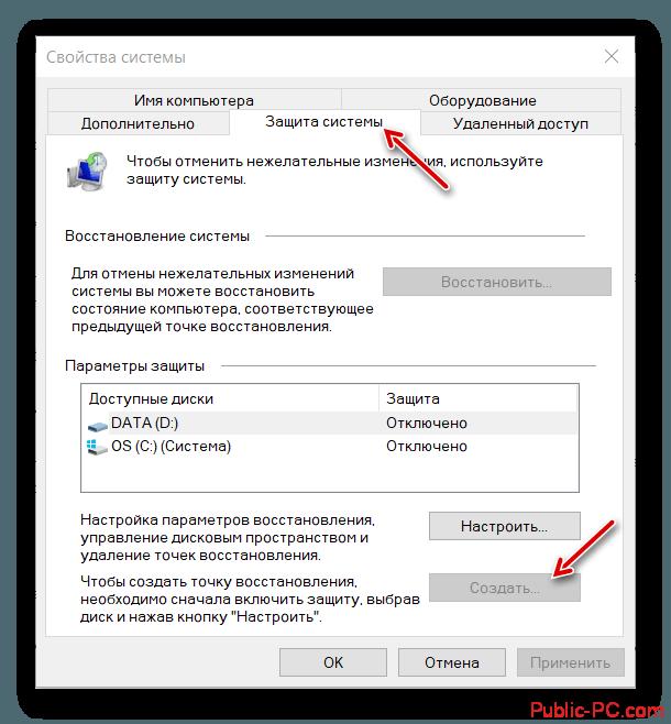 Переход к созданию точки восстановления в Windows-8.1