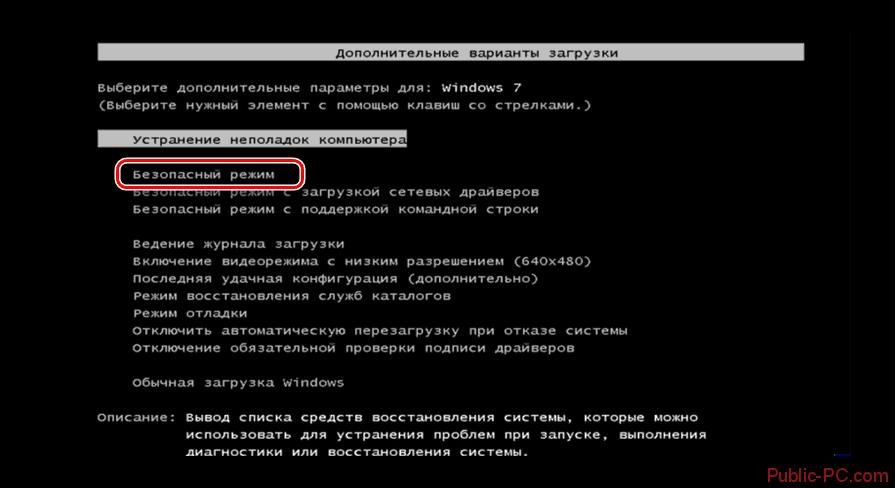 Переход к загрузке ОС в Безопасном режиме в окне выбора типа запуска системы в Windows-7