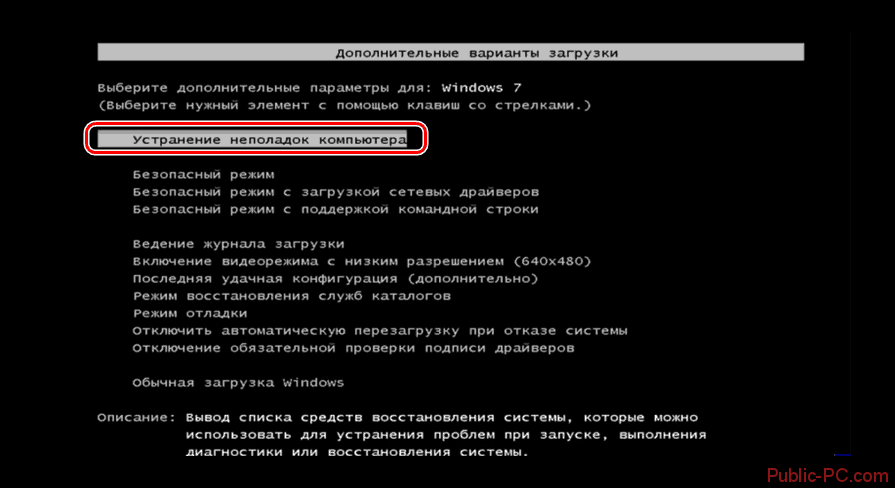 Переход к запуску среды восстановления ОС в окне выбора типа запуска системы в Windows-7