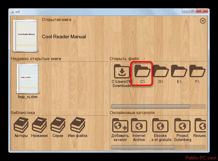 Переход на логический диск расположения файла формата CHM в программе CoolReader