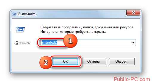Переход в окно сведения о системе путём ввода команды в окно Выполнить в Windows-7