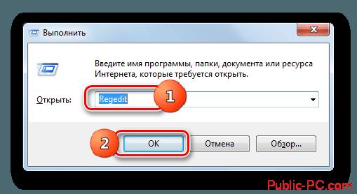 Переход в окно редактора системного реестра путём ввода команды в окно выполнить в Windows-7