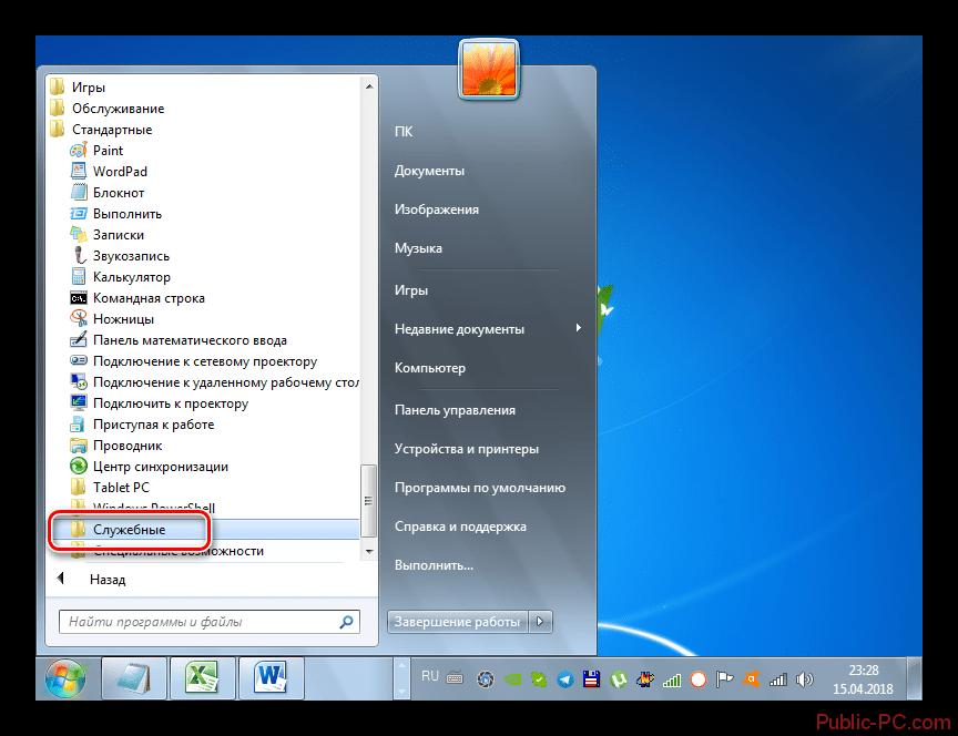 Переход в папку служебные через меню Пуск в Windows-7