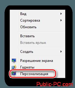 Переход в персонализацию в Windows-7