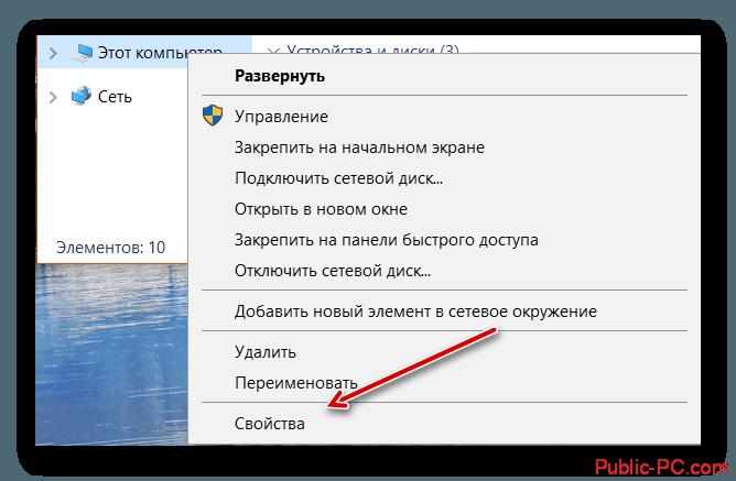 Переход в свойства компьютера на Windows-8.1
