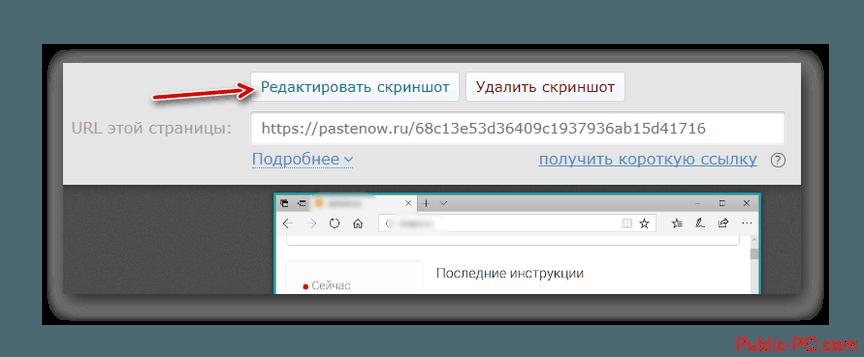 Переходим к редактированию скриншота в онлайн сервисе PasteNow