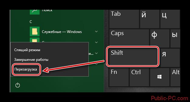 Перезагружаем систему с зажатой клавишей Shift на Windows-10