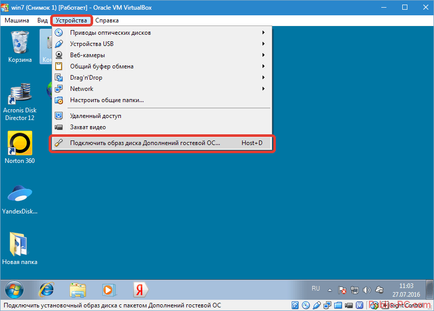 Подключение образа дополнительной гостевой ОС VirtualBox