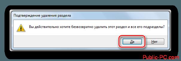 Подтверждение удаления подраздела Explorer.exe в диалоговом окне в Windows-7