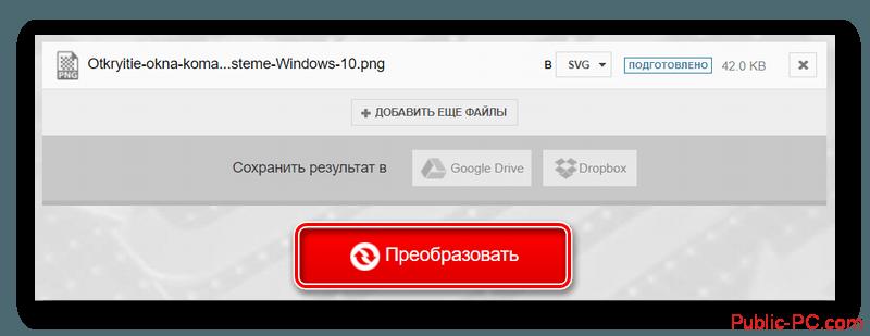 Преобразование файла в convertio