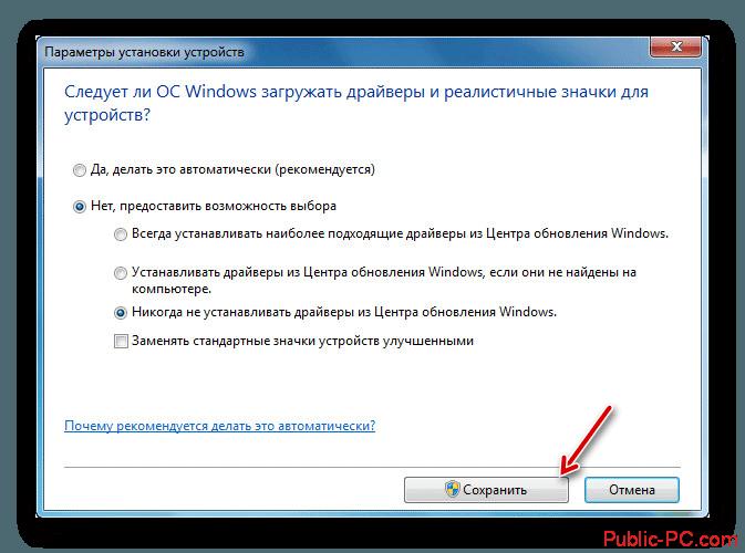 Применение рекомендованных параметров для исправления проблем в Microsoft-Easy-Fix
