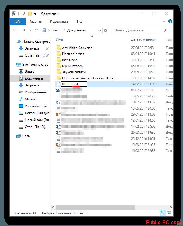 Пример изменения расширения файла в операционной системе Windows-10