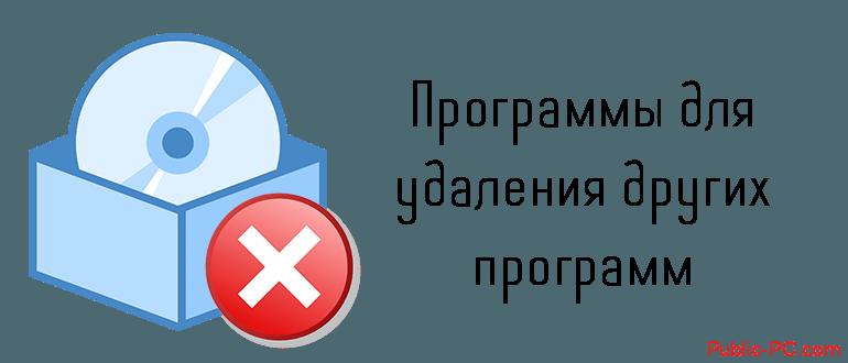Программы для удаления других программ