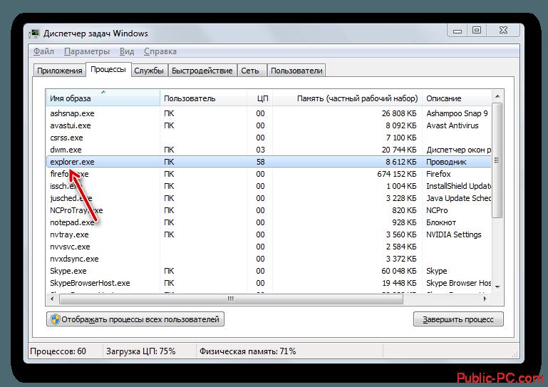 Процесс explorer.exe снова отображается в перечне в диспетчере задач в Windows-7
