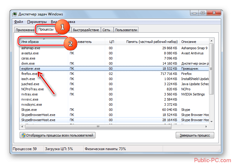 Процесс explorer.exe в диспетчере задач в Windows-7