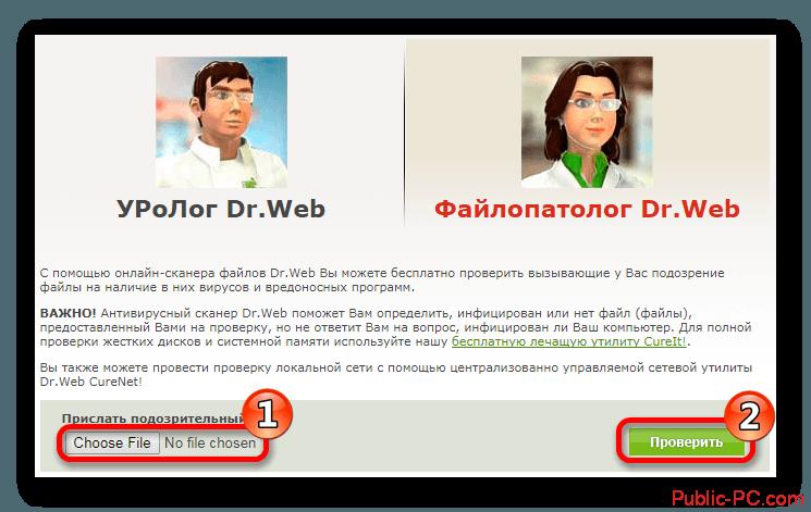 Проверка файла онлайн сканером Doktor-Web