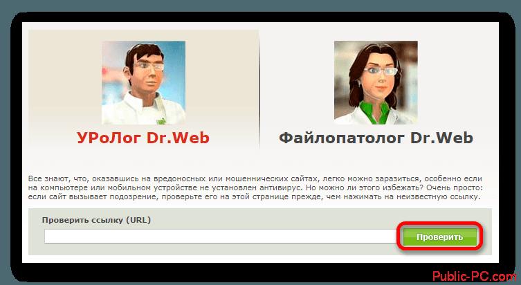 Проверка ссылки онлайн сканером Doktor-Web