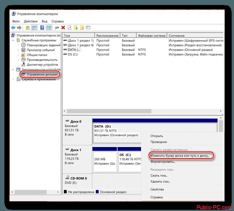 Редактирование имени тома в интерфейсе управления дисками