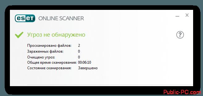 Результат сканирования ESET-Online-Scanner