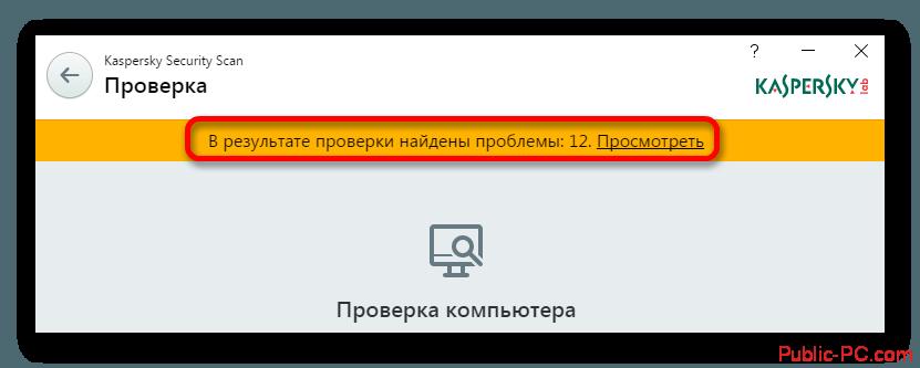 Результат сканирования на вирусы Kaspersky-Security-Scan