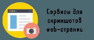 Сервисы для создания скриншотов web-страниц